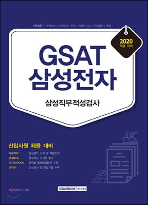2020 GSAT 삼성전자 삼성직무적성검사