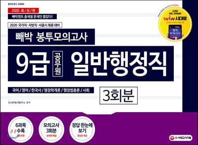 2020 빼박 봉투모의고사 9급 공무원 일반행정직 3회분
