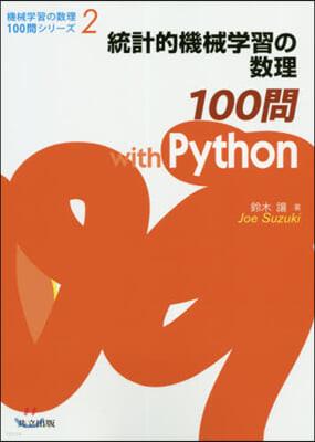 統計的機械學習の數理100問 with Python
