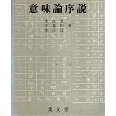 의미론서설 (1984 초판)
