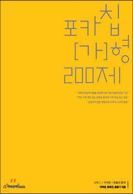 2021 포카칩 (가)형 200제 (2020년)