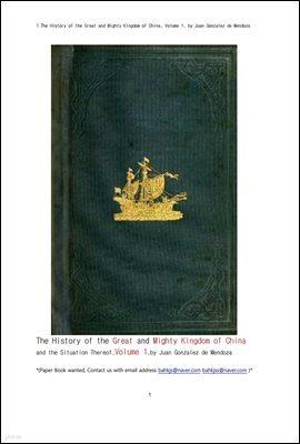 중국의 위대한 절대 왕조 제1권.1.The History of the Great and Mighty Kingdom of China, Volume 1, by Juan Gonzalez