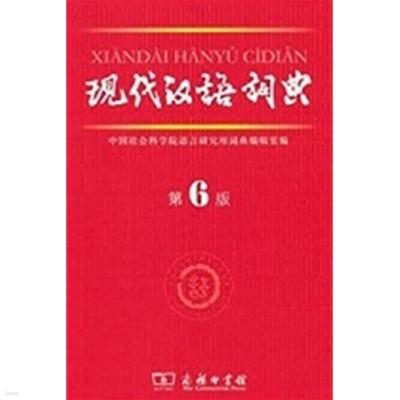 Xiandai Hanyu Cidian (Hardcover)