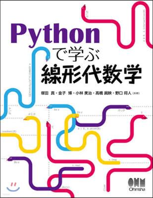 Pythonで學ぶ線形代數學