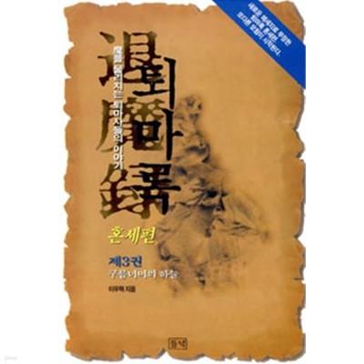이우혁 판타지 퇴마록 혼세편 제3권 (372-4)