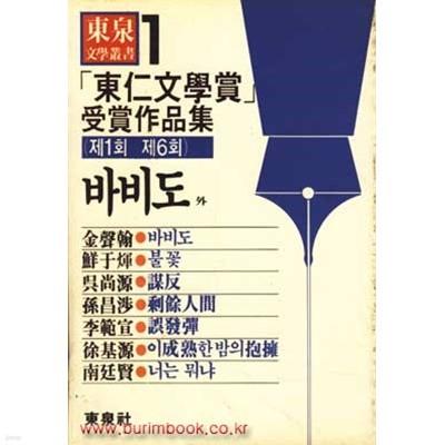 1986년 초판 동인문학상 수상작품집 바비도 외 (788-7)