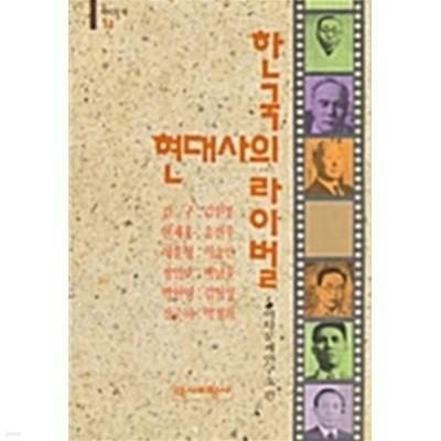 한국 현대사의 라이벌