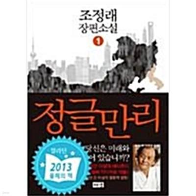 정글만리 1 (홍보용 핸디북) (조정래 장편소설)