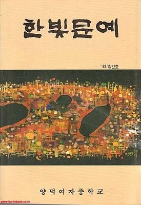 창간호 한빛문예 1993년 (양덕여자중학교) (784-4/865-3)