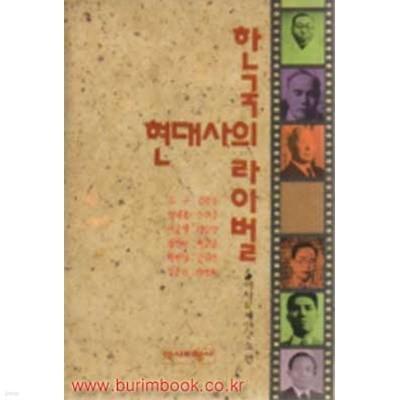 한국 현대사의 라이벌 (824-2)