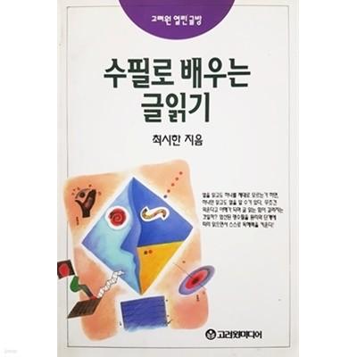 수필로 배우는 글읽기 (1994년)