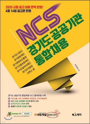 2020 NCS 경기도 공공기관 통합채용