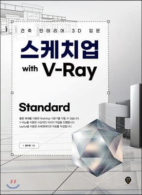 스케치업 with V-Ray Standard