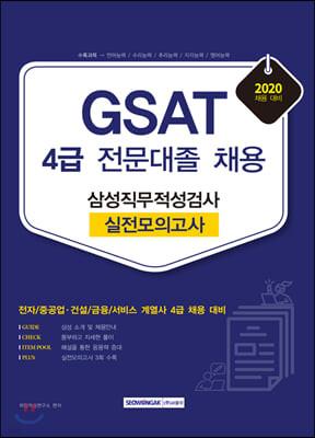 2020 GSAT 삼성직무적성검사 4급 전문대졸 채용 실전모의고사