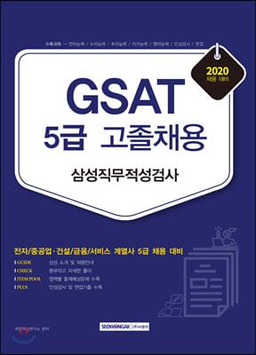 2020 GSAT 삼성직무적성검사 5급 고졸채용