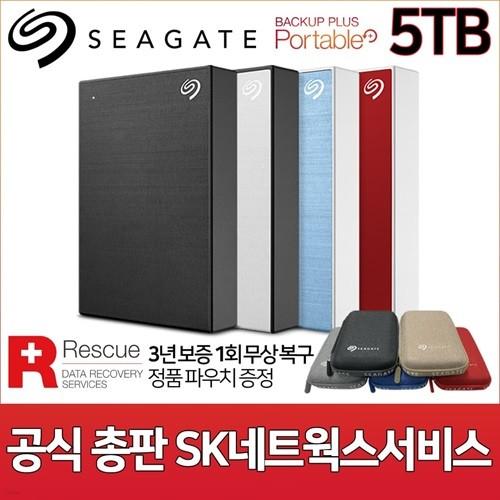 씨게이트 New Backup Plus Portable +Rescue 5TB 외장하드 [Seagate공식총판/USB3.0/정품파우치/데이터복구서비스]