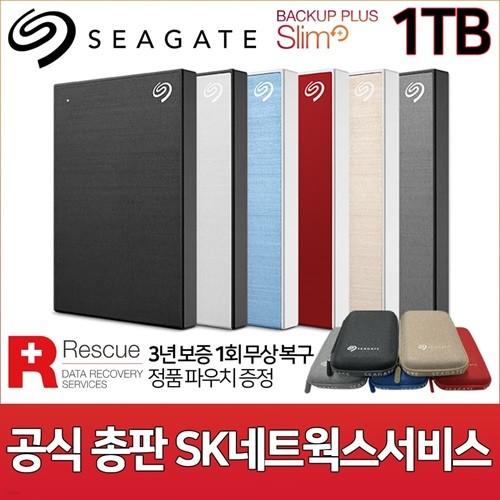 씨게이트 New Backup Plus Slim +Rescue 1TB 외장하드 [Seagate공식총판/USB3.0/정품파우치/데이터복구서비스]
