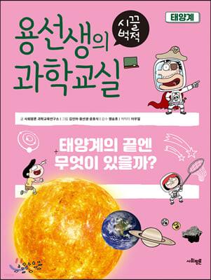용선생의 시끌벅적 과학교실 11 태양계