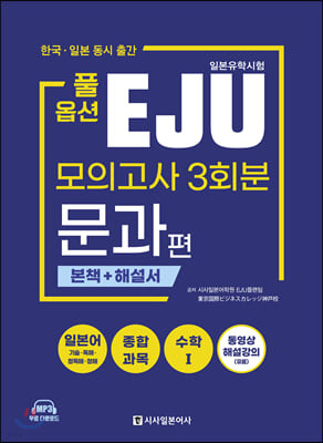 풀옵션 일본유학시험 EJU 모의고사 3회분 문과편