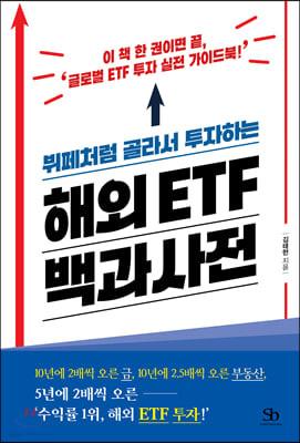 뷔페처럼 골라서 투자하는 해외 ETF 백과사전