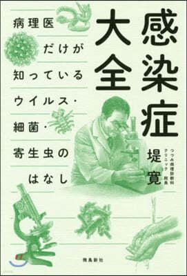 感染症大全 病理醫だけが知っているウイルス.細菌.寄生蟲のはなし