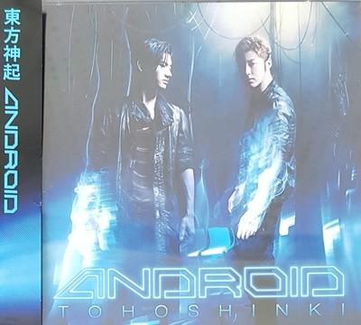 [일본반] 동방신기 (東方神起) - Android [CD+DVD][Limited Edition][자켓 사이즈 카드 1매 포함]