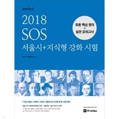 선재국어 SOS 서울시+지식형 강화 시험 : 최종 핵심 정리ㆍ실전 모의고사