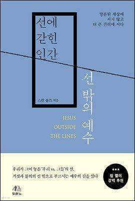[대여] 선에 갇힌 인간, 선 밖의 예수