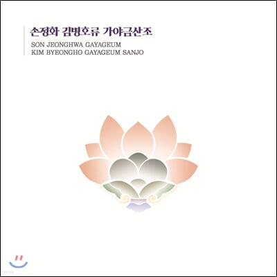 손정화 - 김병호류 가야금산조
