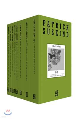 파트리크 쥐스킨트 리뉴얼 시리즈