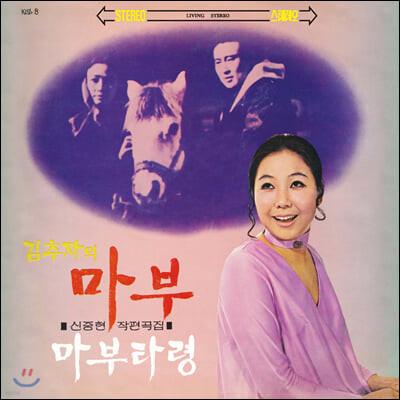 김추자 - 마부 / 신중현 - 마부타령 [LP]