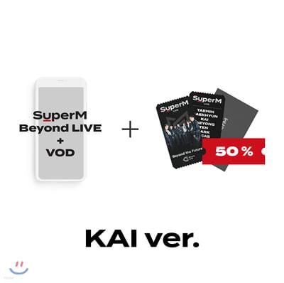 [KAI] SuperM Beyond LIVE +VOD관람권 + SPECIAL AR TICKET SET