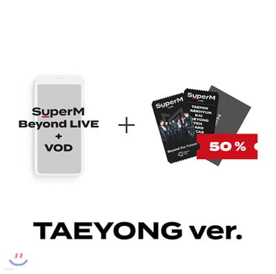 [TAEYONG] SuperM Beyond LIVE +VOD관람권 + SPECIAL AR TICKET SET