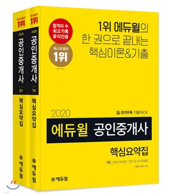 2020 에듀윌 공인중개사 핵심요약집 1차, 2차 세트