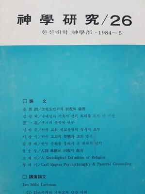 신학연구 26 1984~5년