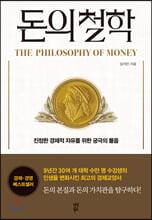 하루만 특가! 『돈의 철학』
