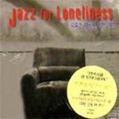 Jazz For Loneliness: 외로운 당신을 위한 재즈[3단 DIGI-PAK][2DISCS]