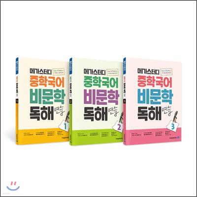 메가스터디 중학국어 비문학 독해연습 전 권 세트