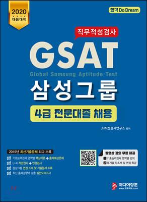 2020 GSAT 삼성그룹 4급 전문대졸 채용 직무적성검사