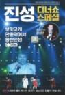 [USB] 진성 - 디너쇼 스페셜 Live