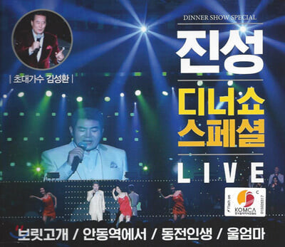 진성 - 디너쇼 스페셜 Live