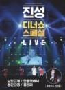진성 - 디너소 스페셜 Live DVD