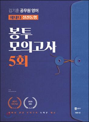 2020 김기훈 공무원 영어 해내다 실전동형 봉투모의고사 5회