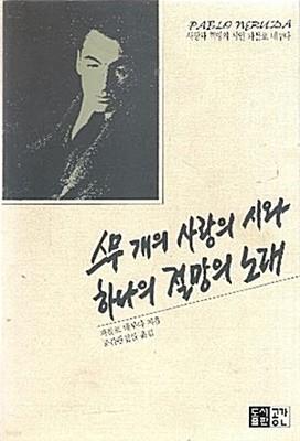 스무 개의 사랑의 시와 하나의 절망의 노래/  파블로 네루다, 도서출판 공간, 초판