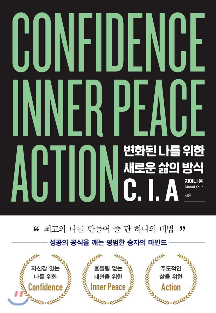 변화된 나를 위한 새로운 삶의 방식 C.I.A