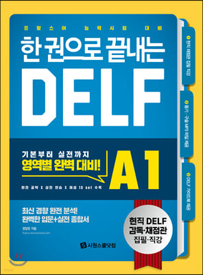 한 권으로 끝내는 DELF A1