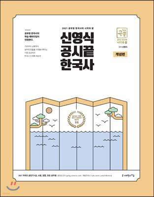 2021 신영식 공시끝 한국사 개념편