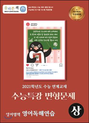 올바른책 수능특강 영어독해연습 (상) 변형문제집