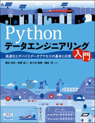 Pythonデ-タエンジニアリング入門