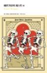 베르가모의 페스트 외 - 열린책들 세계문학 249